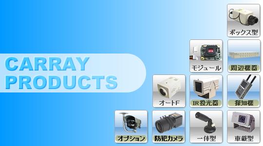 CARRAY製品カテゴリ